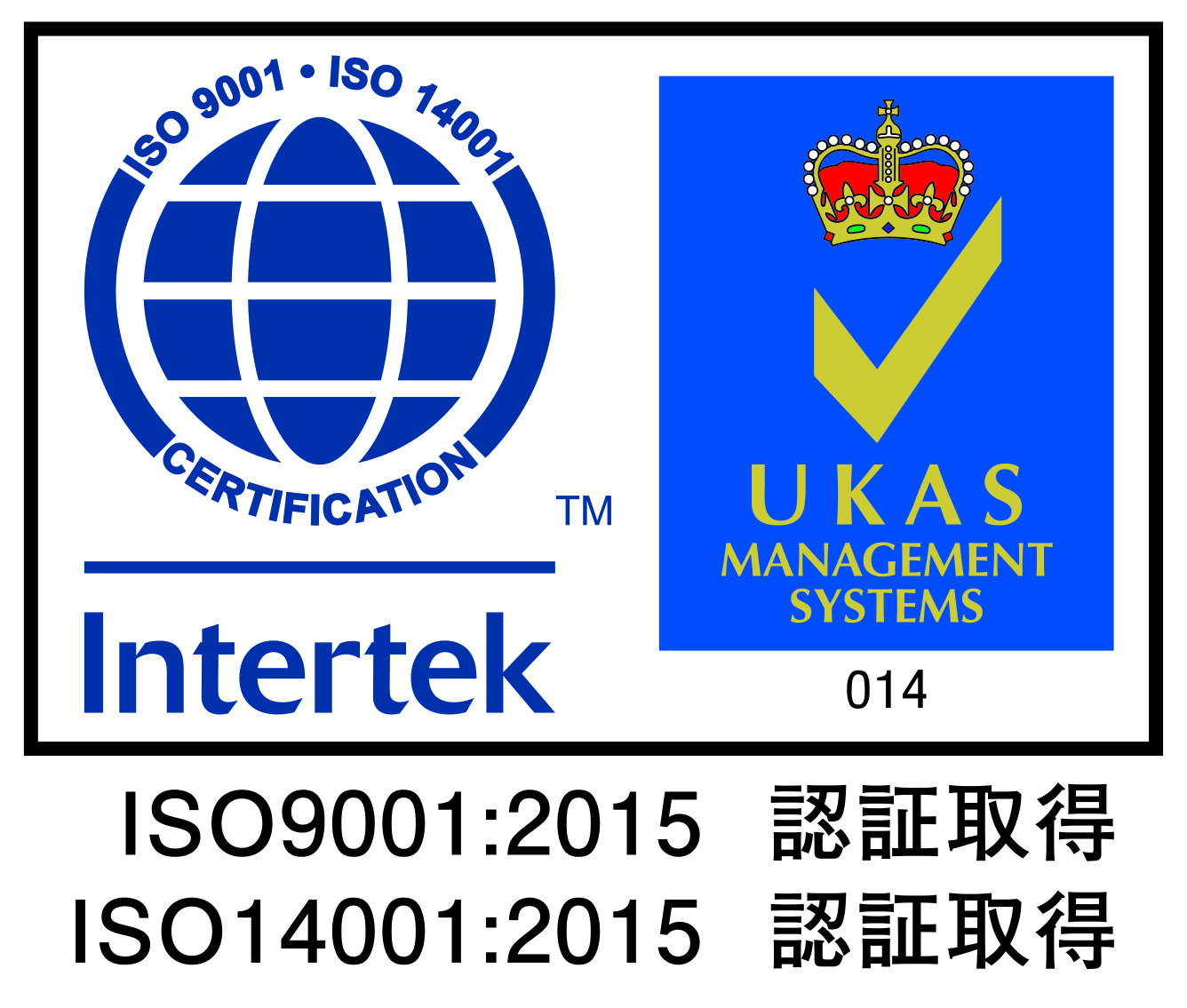 iso9001:2015,iso14001:2015認証取得